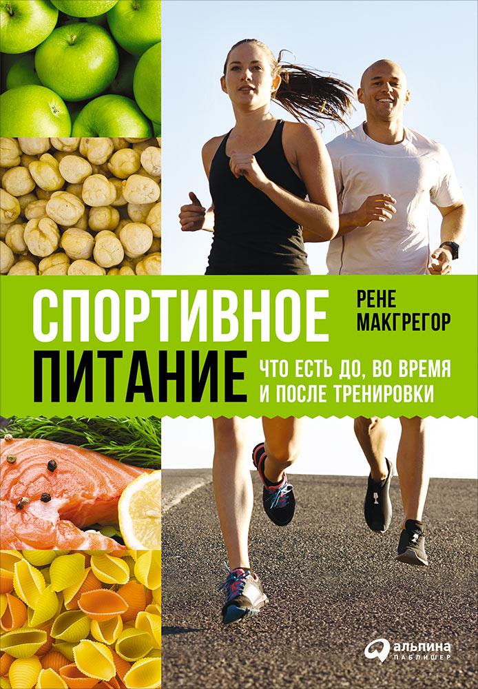 Книга предназначена истинным фанатам железного спорта, которые не боятся трудностей и готовы долго и упорно следовать к намеченной цели.