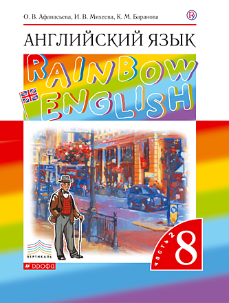 rainbow english 8 класс учебник pdf