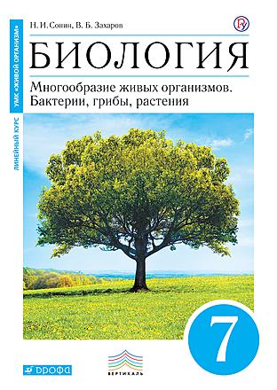 Захаров в. Б. , сонин н. И. Биология. 7 класс. Многообразие живых.