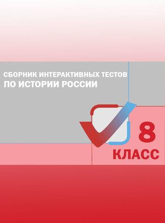 Сборник интерактивных тестов История России 8 класс. ФГОС - Магазин - Комсомольская правда
