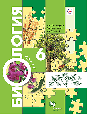 Ответы mail. Ru: где скачать электронный учебник по биологии 6.