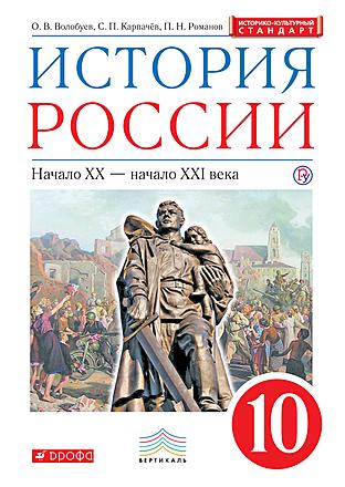 учебник истории волобуев 10 класс