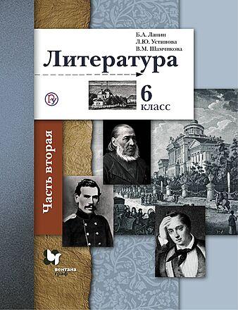Ланин. Литература. 6 класс. Рабочая тетрадь в 2-х частях (комплект.