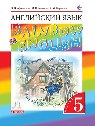 английский язык пятый класс афанасьева михеева баранова