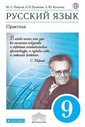 Гдз по русскому языку 9 класс пичугов 2011   peatix.