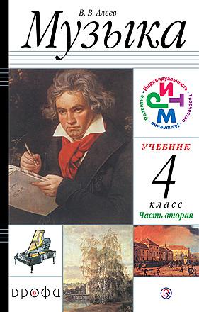 В. В. Алеев, музыка. 3 класс. Часть 1 – скачать pdf на литрес, t4.