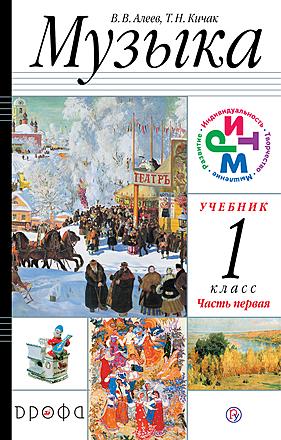 В. В. Алеев, музыка. 1 класс. Часть 1 – скачать pdf на литрес, t4.