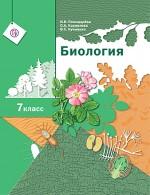 скачать биология 9 класс пономарева фгос учебник бесплатно