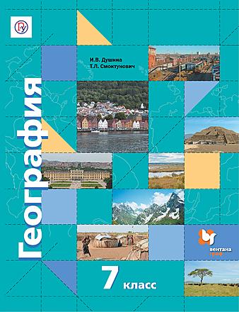 География 7 класс душина и. В. Скачать бесплатно pdf.