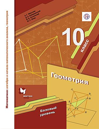 Яковлев алгебра-геометрия 10 класс