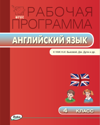 английский 4 класс спортинг