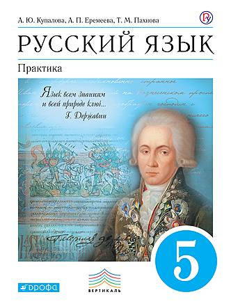 Решебник по русскому языкы 5 класс, купалова, еремеева.