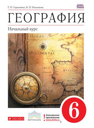 География. Начальный курс. 6 класс (Герасимова Т. П., Неклюкова Н. П.) - Магазин - Комсомольская правда