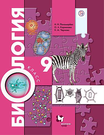 учебник биология 6 класс пономарева корнилова скачать