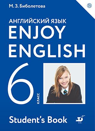Английский язык 6 класс биболетова электронная книга