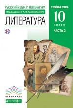 ЛИТЕРАТУРА УЧЕБНИК 10 КЛАСС