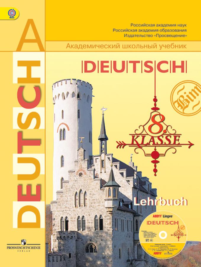 Учебник немецкого языка 8 класс бим садомова крылова читать онлайн