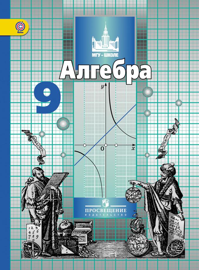 Учебник Алгебра 8 класс Макарычев Углубленное изучение