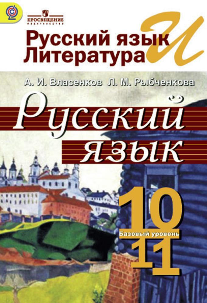 Власенков. Русский язык. 10-11 класс. Учебник.