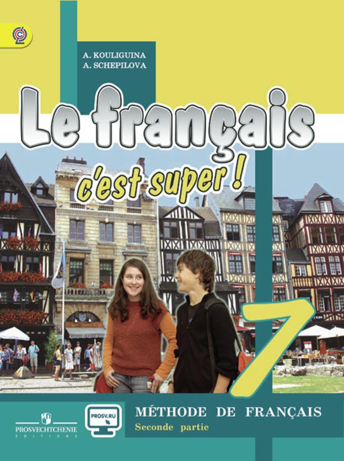 Скачать учебник по французскому языку 7 кулигина щепилова
