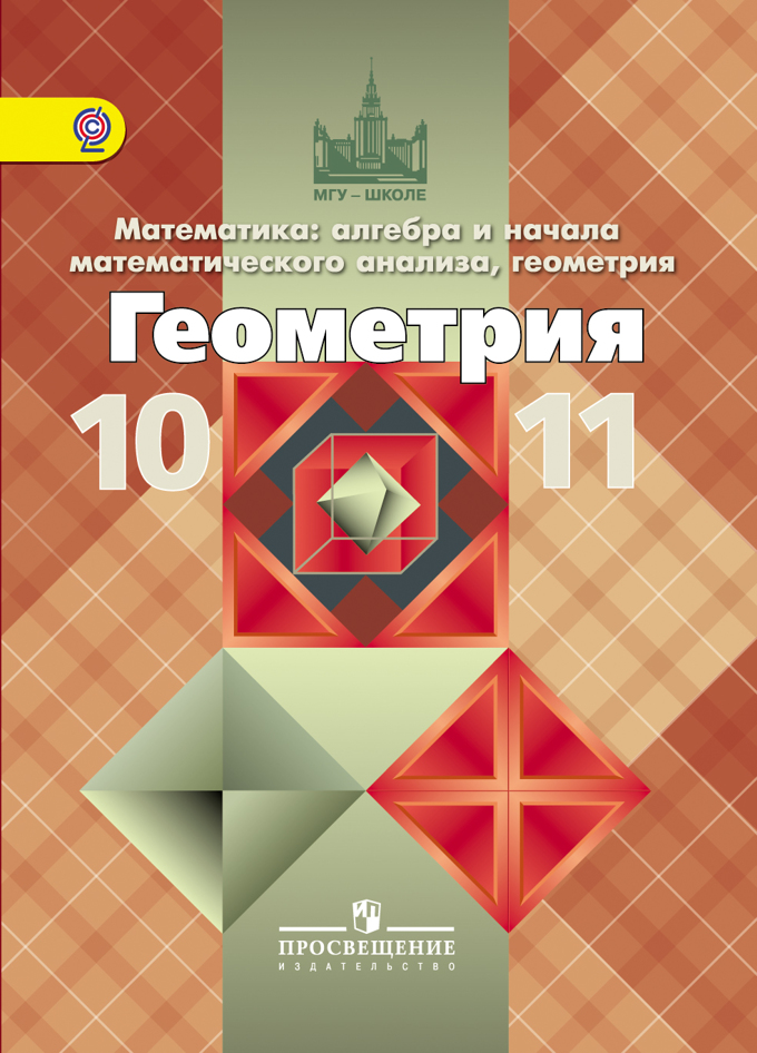 Учебник по геометрии 8 клас бевз 2016