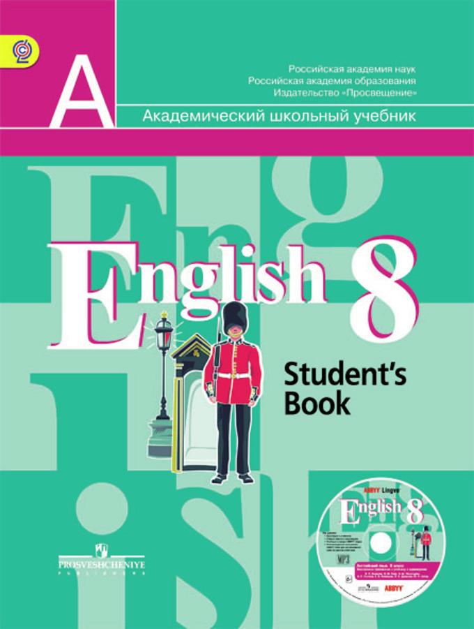 Учебник английского языка для 7 классов. Student`s book. В. П.