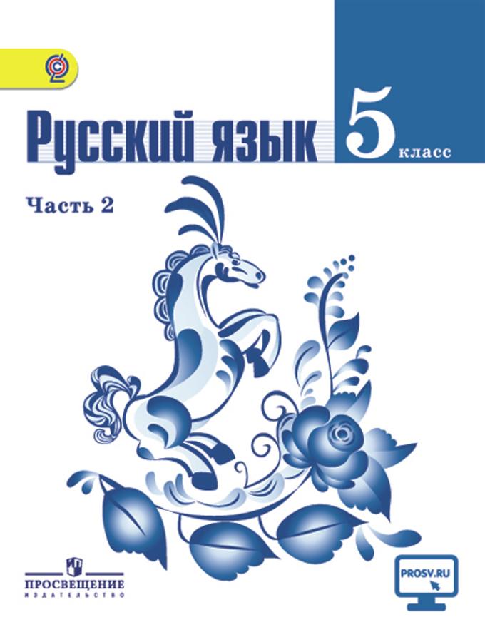 Гдз по русскому языку класс л.а.тростенцова и др