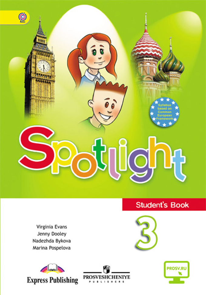 """Книга: """"английский язык. Английский в фокусе. 3 класс. Учебник."""