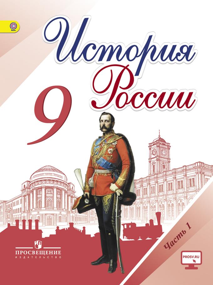 Читать онлайн учебник истории россии 10 класс данилов