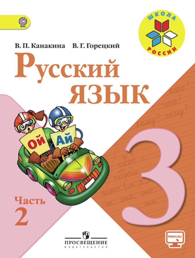 Канакина в п русский язык учебник 3 класс онлайн