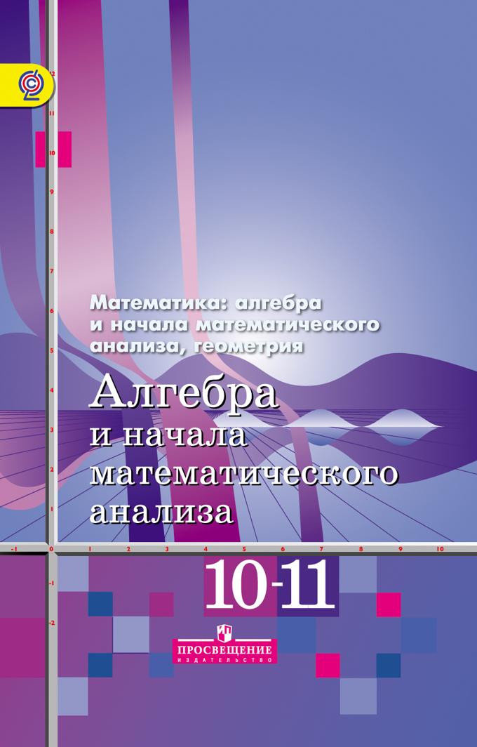 Гдз по алгебре 10-11 класс алимов 18-е издание 2018