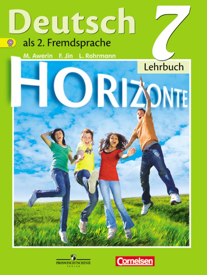 Немецкий язык 7 класс онлайн учебник