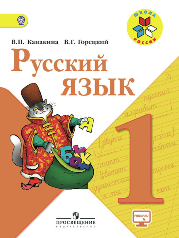 Гусенкова ирина юрьевна электронные учебники 1 класс, школа.