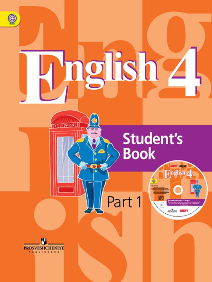 английский язык 4 класс do does