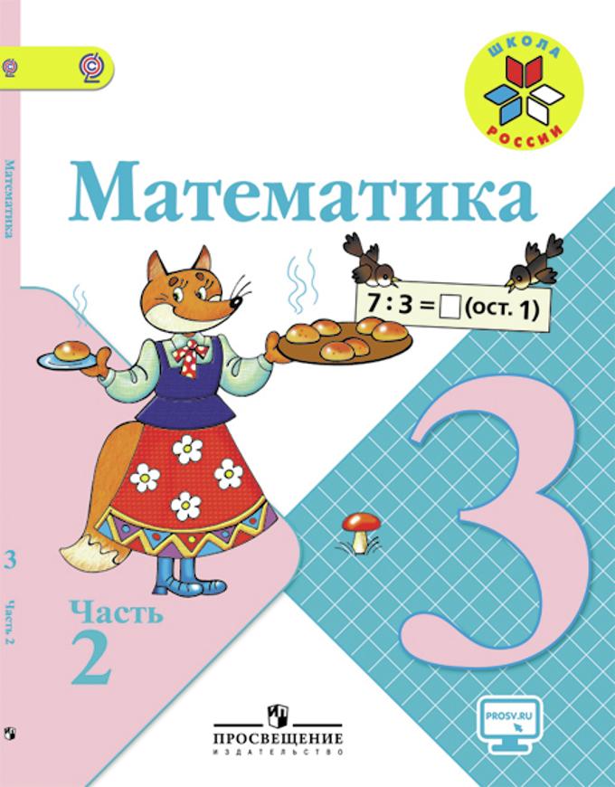 Решебник по математике 3 класс к учебнику моро.