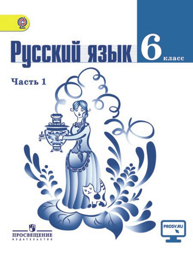 Скачать решебник по русскому 6 класс ладыженская | готовые.