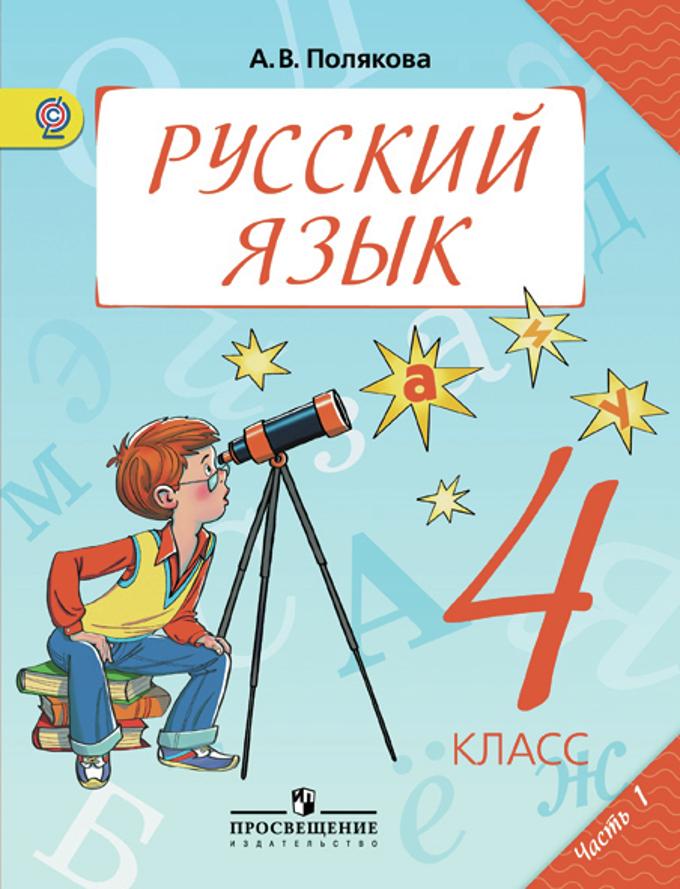 Полякова а. В русский язык учебник 4 класс часть 1 решебник.
