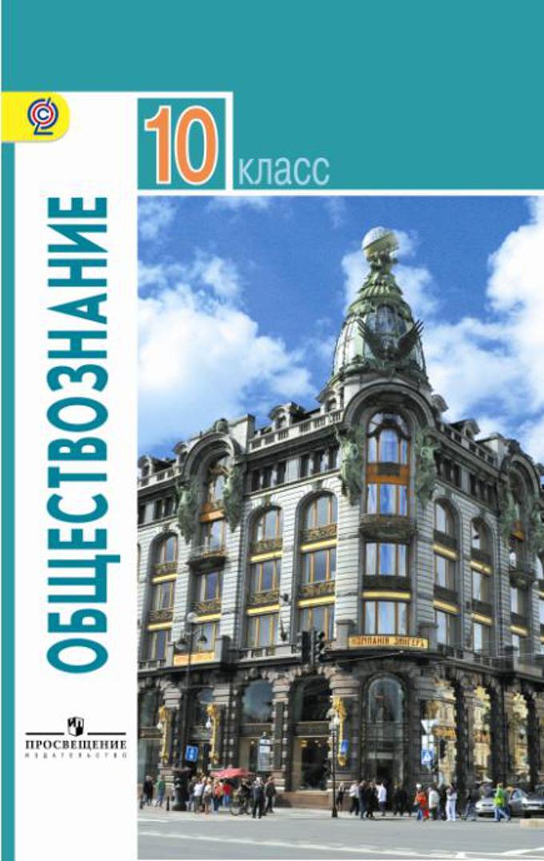 Учебник онлайн по обществознанию базовый уровень 10 класса боголюбов л.н