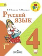 Русский язык 4 класс Канакина часть 2