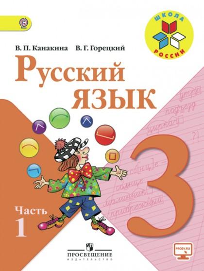 ГДЗ Рабочая тетрадь по русскому языку 3 класс Канакина (часть 2)