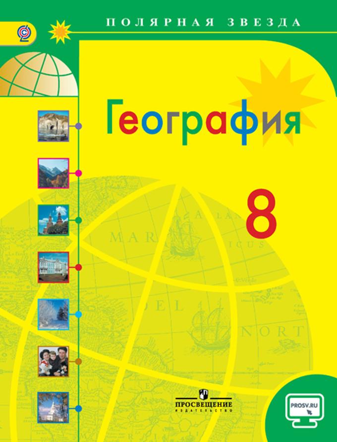 География 8 класс под редакцией а.и алексеева