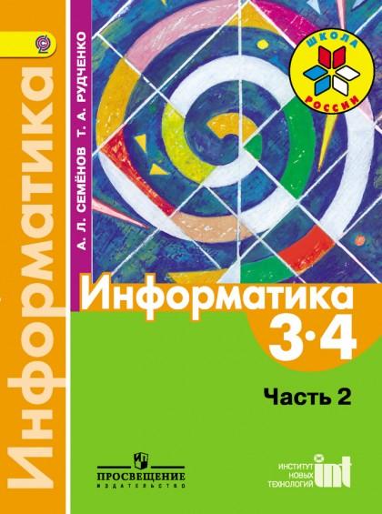 2ответы семенов 3-4 рудченко часть информатике класс решебник по