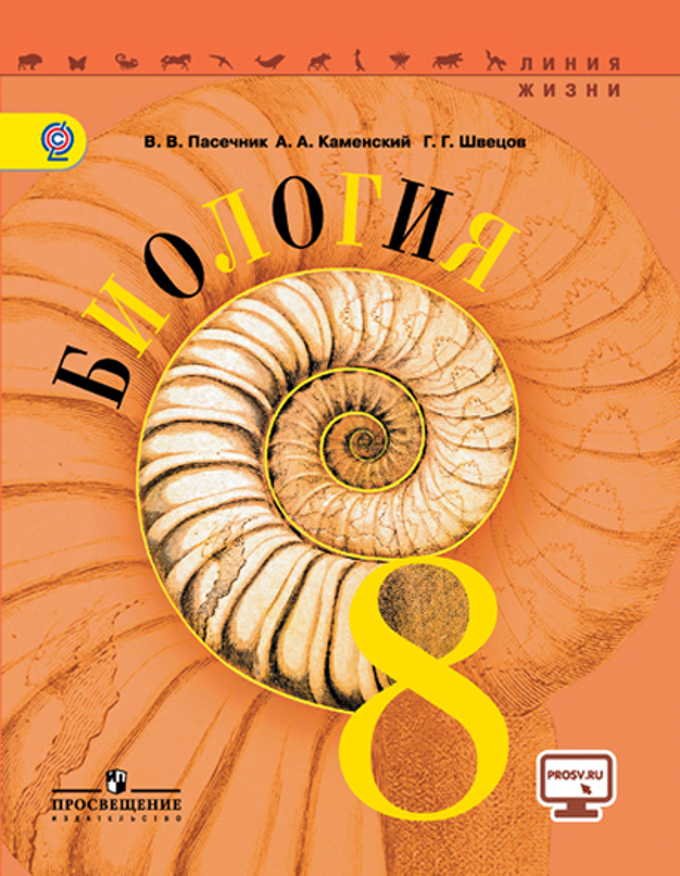 Биология 8 класс учебник жемчугова читать онлайн