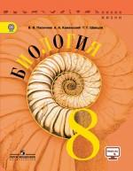 Биология учебник 8 класс пасечник
