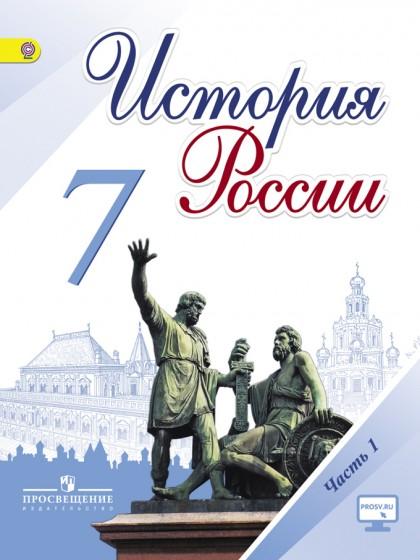История арсентьев гдз учебник россии