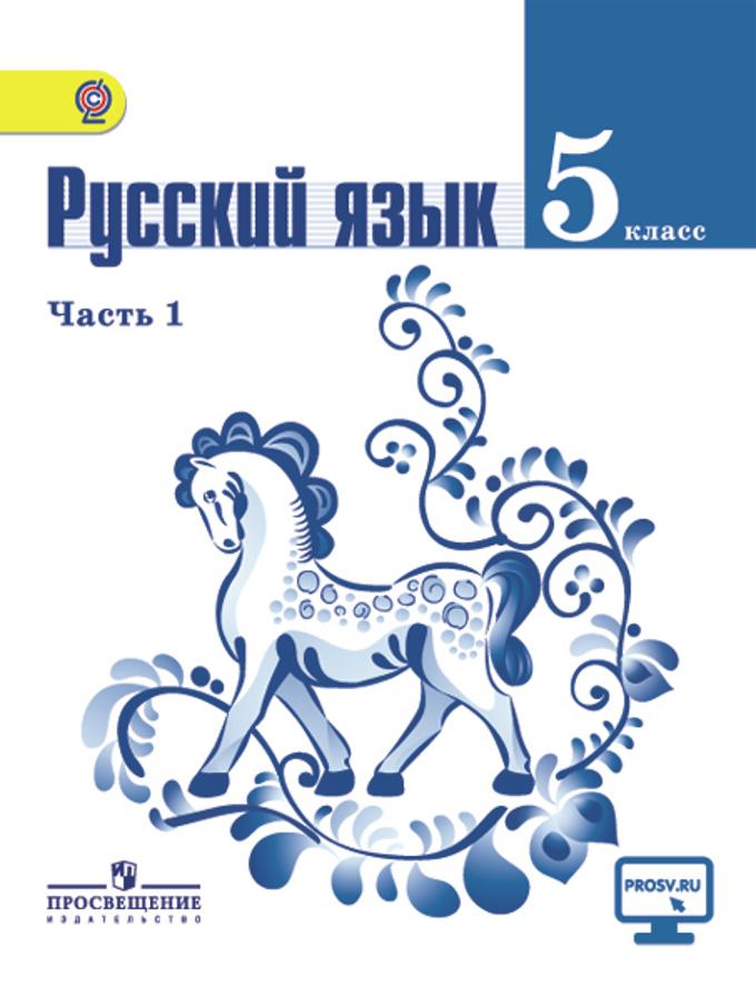 Готовые домашние задания по русскому языку 5 класс ладыженская.