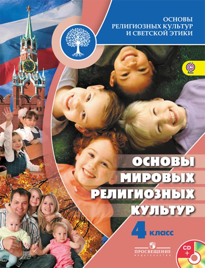 Основы мировых религиозных культур. 4 класс (4-5 классы). Радик.