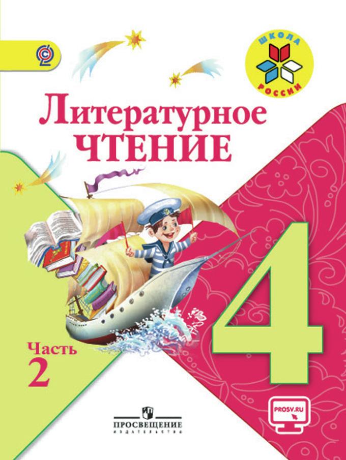 Учебник литературное чтение автор климанова 4 класс