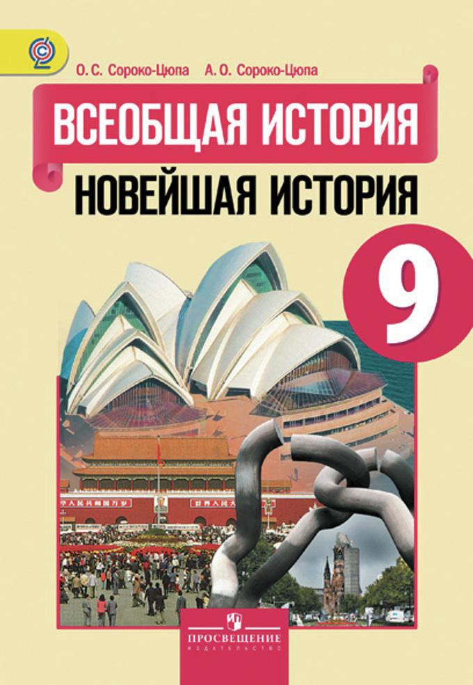 Учебник всеобщая история 9 класс читать