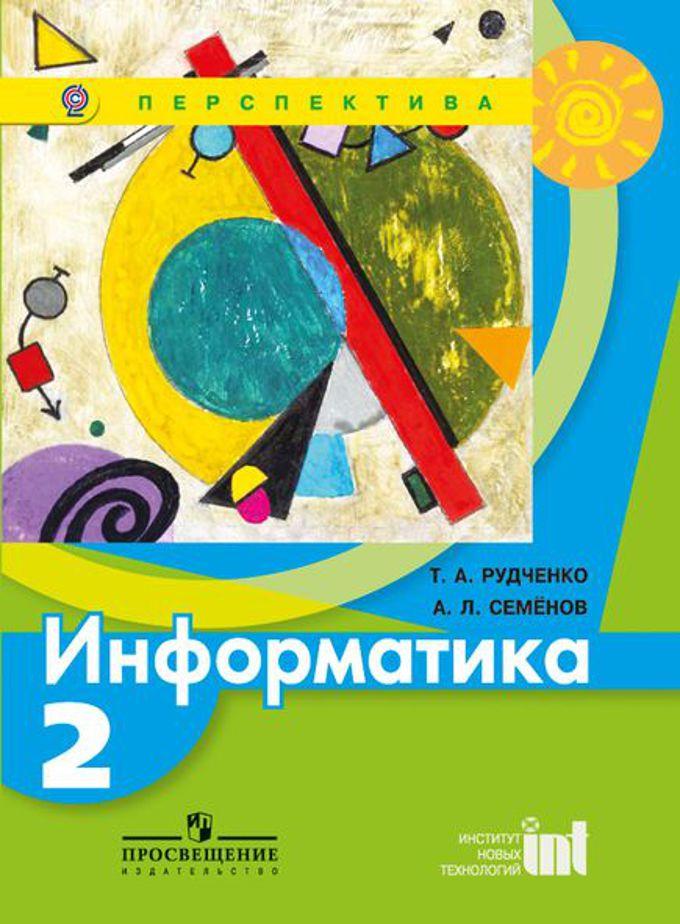 Читать учебник информатики 2 класста рудченко